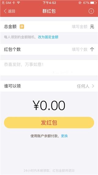 手机支付宝钱包中文红包口令设置教程