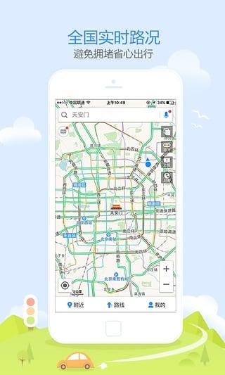 高德有离线地图吗_高德地图导航费流量吗 费不费流量_教程_手机软件下载_软吧