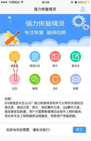 苹果手机通讯录怎么恢复 iPhone通讯录误删后恢复方法