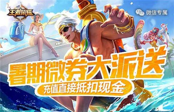王者荣耀8月暑期微券大放送活动 豪华好礼等你来抽